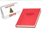 Блокноти,  щоденники,  календарі  на 2020 рік,  брендована сувенірка